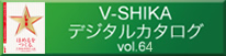V-SHIKA デジタルカタログ