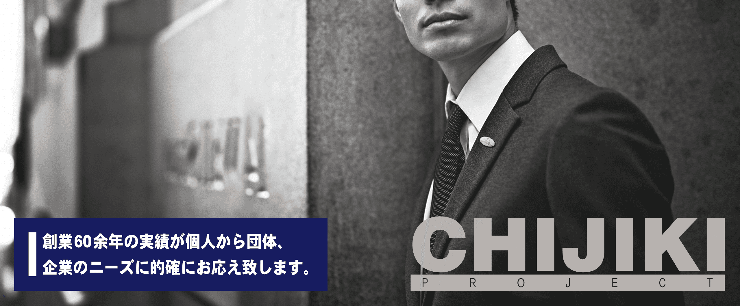株式会社チヂキ